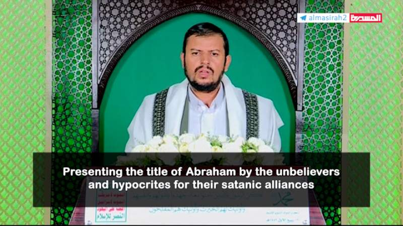 Sayyed Abdulmalik Rejects Using 'Abraham' as Title for Zionist Satanic Alliances, Normalization